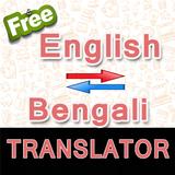 English to Bengali & Bengali to English Translator