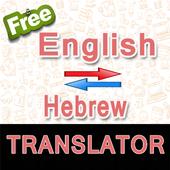 English to Hebrew and Hebrew to English Translator icon