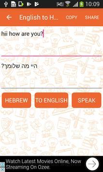English to Hebrew and Hebrew to English Translator screenshot 1