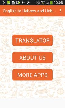 English to Hebrew and Hebrew to English Translator screenshot 2