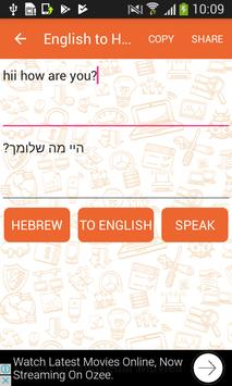 English to Hebrew and Hebrew to English Translator screenshot 3