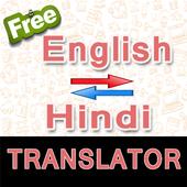 English To Hindi And Hindi To English Translator icon