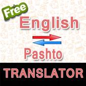 English to Pashto and Pashto to English Translator icon