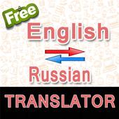 English to Russian & Russian to English Translator icon