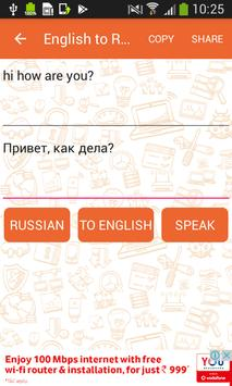 English to Russian & Russian to English Translator screenshot 5