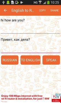 English to Russian & Russian to English Translator screenshot 1