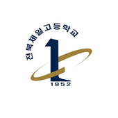 전북제일고등학교 icon