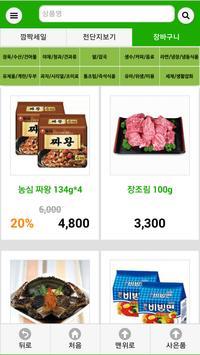 농수산물마트 죽전점 - 경기 용인시 수지구 apk screenshot