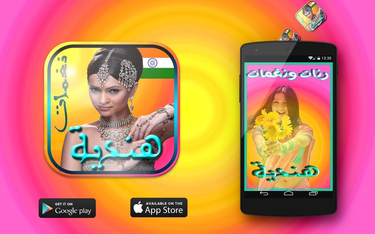 New Ringtone 2018 Bollywood Instrumental Music
