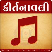 Kirtanavali Audio icon