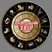Rasi Palan 2017 icon
