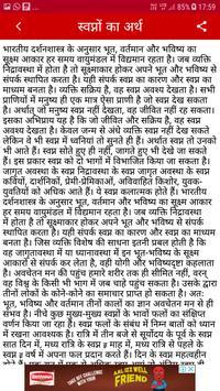 Swapna Vichar screenshot 6