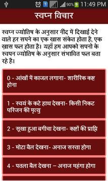 Swapna Vichar poster
