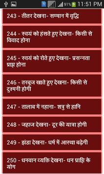 Swapna Vichar apk screenshot