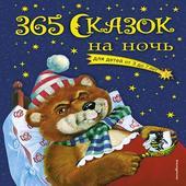 365 сказок icon