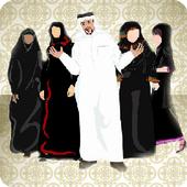 النكاح و تعدد الزوجات icon