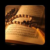 كتاب القرآن سر الذكاء بجودة عالية icon