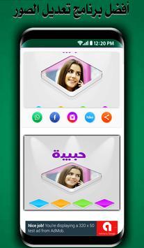 اطارات الصور3D الكتابة بالخط العربي screenshot 4