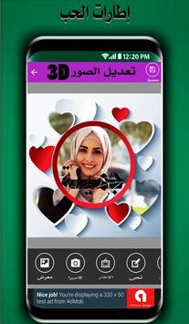 اطارات الصور3D الكتابة بالخط العربي screenshot 2