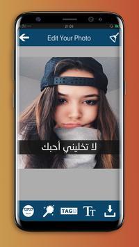 التعديل و الكتابة على الصور screenshot 4