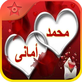 اكتب اسمك واسم حبيبك على قلب icon
