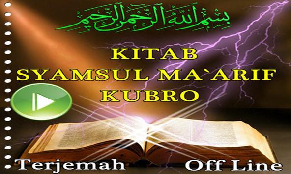 Kitab Syamsul 'Ma'arif Qubro' Terjemah Arab Latin. screenshot 1