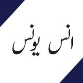 Best of Anas younus Offline icon