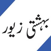 Behshti Zevar icon