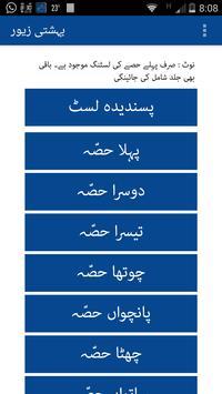 Behshti Zevar poster
