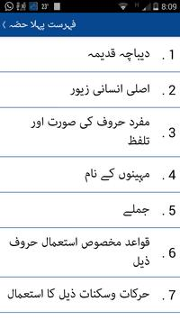 Behshti Zevar screenshot 1