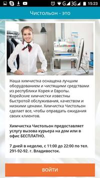 Чистольон screenshot 1
