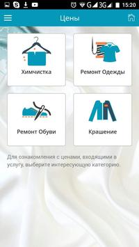 Чистольон screenshot 2
