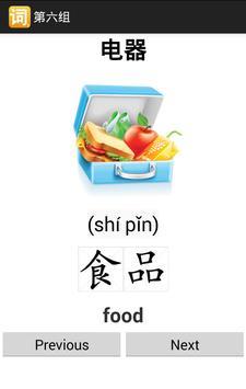 Chinese Useful Words screenshot 5