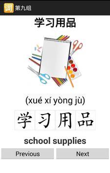 Chinese Useful Words screenshot 7