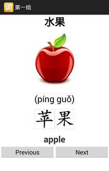 Chinese Useful Words apk screenshot