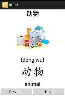 Chinese Useful Words screenshot 3