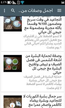 وصفات للبشره والشعر مع جيجي screenshot 16