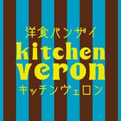 洋食バンザイキッチンヴェロンの公式アプリ icon