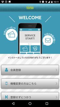 洋食バンザイキッチンヴェロンの公式アプリ poster