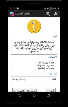 شرح معاني أسماء الذكور والإناث poster
