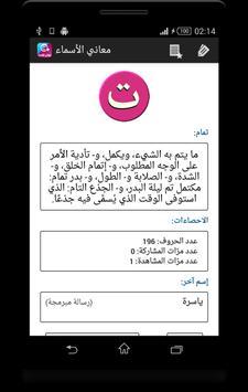 شرح معاني أسماء الذكور والإناث apk screenshot