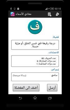 شرح معاني أسماء الذكور والإناث screenshot 3
