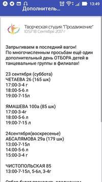 ПРО Дети poster