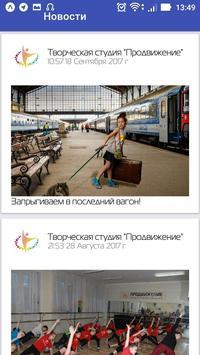 ПРО Дети apk screenshot