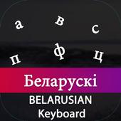 Belarusian Input Keyboard icon