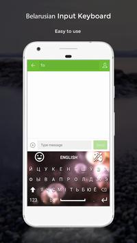 Belarusian Input Keyboard screenshot 3
