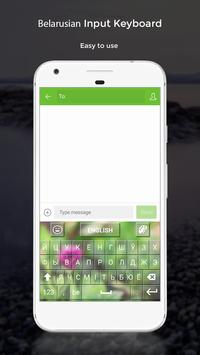 Belarusian Input Keyboard screenshot 4