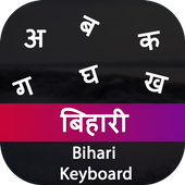 Bihari Input Keyboard icon