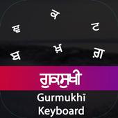 Gurmukhi Input Keyboard icon