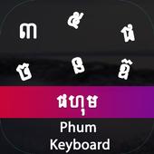 Phum Input Keyboard icon